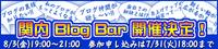 関内Blog Bar Vol.02のご案内