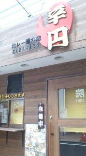 相鉄 カレー 鶴ヶ峰 「辛円」