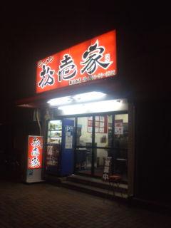 藤沢 ラーメン 松壱家