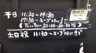 つけ麺 めん創 桜花