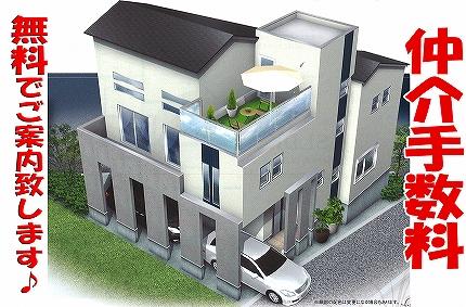磯子区 新築戸建て