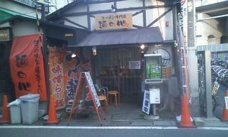 小田急 ラーメン 麺の心