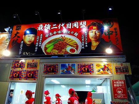 東京ラーメンショー 2012 大勝軒☓蒙古タンメン中本