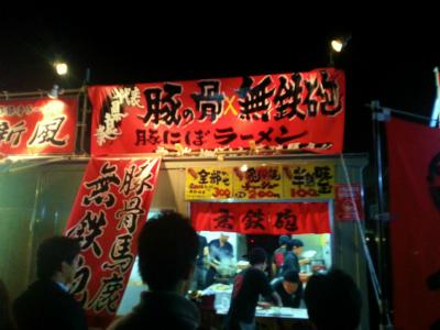 東京ラーメンショー 2012 豚の骨☓無鉄砲