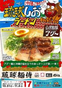 東京ラーメンショー 2012