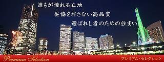 横浜高級賃貸