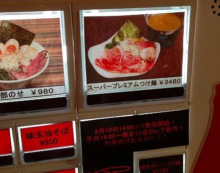 スーパープレミアムつけ麺