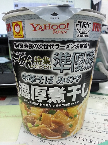 中華そば「みのや」濃厚煮干しラーメン