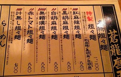 蒼龍唐玉堂 坦々麺
