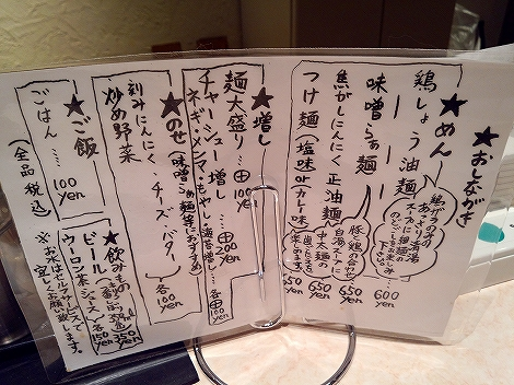 ラーメン☆スポット スズキクラブ