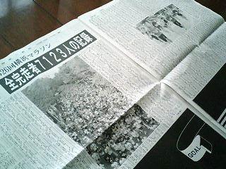 横浜マラソン全完走者の記録、神奈川新聞に掲載