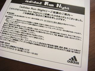 アディダス Run Night