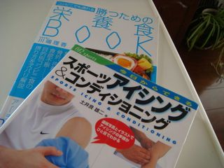 栄養BOOKとコンディショニング
