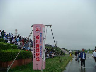 谷川真理駅伝
