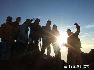 富士山 登頂成功!!