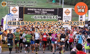 信越五岳トレイルランニングレース2011ミーティング