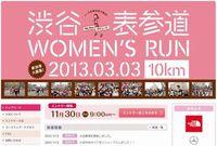 渋谷・表参道Women's Run2013