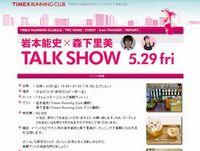 5/29 美脚TALK SHOW