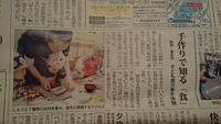 タウンニュースに掲載!恵方巻体験会