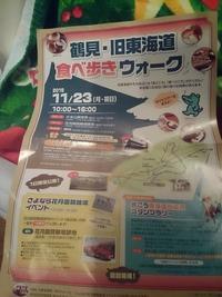 生麦旧東海道まつり2015