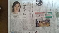 人物風土記~6/9タウンニュース~