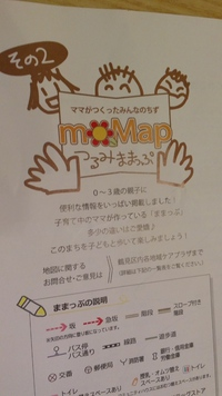 つるみままっぷ~ママがつくったみんなの地図~