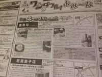 読売新聞「ご近所 かわら版」