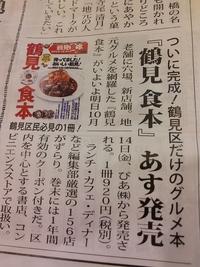「鶴見 食本」明日発売!