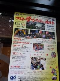 11月3日(祝木)つるみ夢ひろばin総持寺