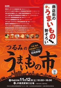 11/ 12(土)「うまいもの市」出店!&営業日お知らせ