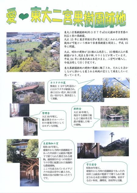 東大二宮果樹園跡地の魅力紹介