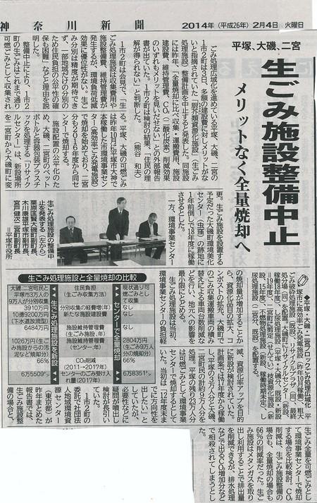 神奈川新聞記事抜粋