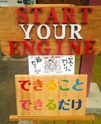 START YOUR ENGINE に出店します。