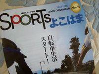 SPORTSよこはま 12月号~!