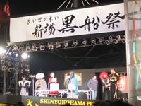 新横浜パフォーマンス2006 2006/11/26 22:42:41