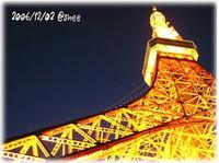 東京タワー 2006/12/02 22:46:00