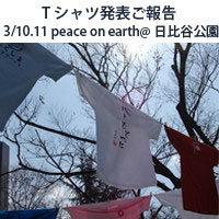 Tシャツ通信 201401-2号