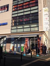 本日、「クツショウテンLuz湘南辻堂店」がオープンしました!