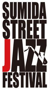 第2回すみだストリートジャズフェスティバル