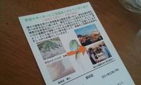 東日本大震災④ 野菜サポーターになりました。