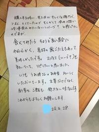 お客様からお手紙を頂きました。。。