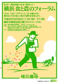 第1回横浜・食と農のフォーラム開催