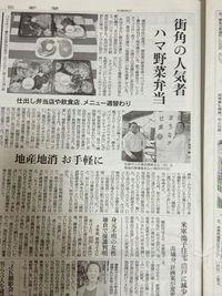 6月5日朝日新聞に取り上げられました
