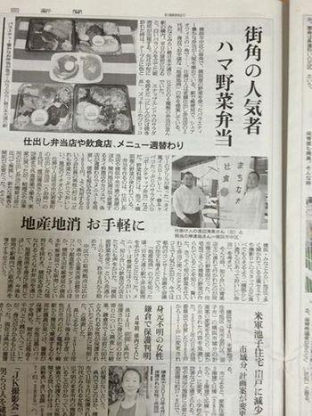 朝日新聞『まるしぇ記事』