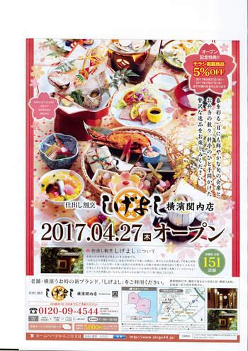 しげよし横浜関内店(うお時)オープンメニュー