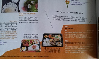 yokohama walker 7月号 (地産地消弁当記事)