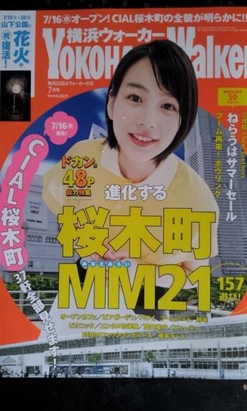yokohama walker 7月号(ヨコヤサ掲載号表紙)