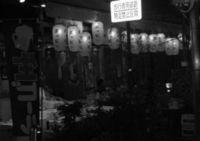 下町の風景 赤提灯の夜
