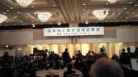 『松本純友好団体忘年会』に参加してきました。。
