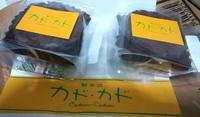 軽井沢カドカドの「 フォンダンショコラ 」